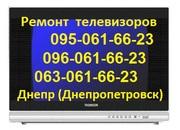 Вызов телемастера. Ремонт телевизоров на дому,  Днепропетровск