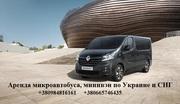 Пассажирские перевозки в Россию из Днепра
