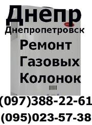 Ремонт Установка Газовых , Колонок,   колонки. Днепропетровск