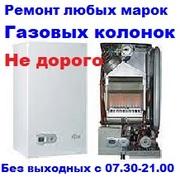 Ремонт газовых колонок,  Junkers, Dion, Beretta, Bosch, ferroli, Aris