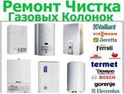 Ремонт газовых колонок Grandini,  ferroli,  Termoline Beretta