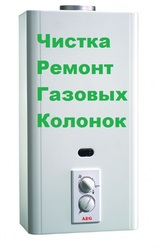 Ремонт газовых колонок,  Junkers, Dion, Beretta, Bosch, ferroli