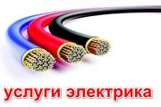 Электрик. Услуги электрика. Днепр (Днепропетровск).