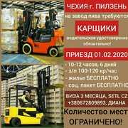 Работа в Чехии для мужчин,  1000 евро/месяц