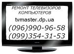 Ремонт компьютеров Днепропетровск