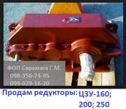 Продам Редуктор Ц3У-160;  200;  250
